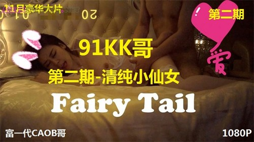 Fairy Tail Sex Scandal
