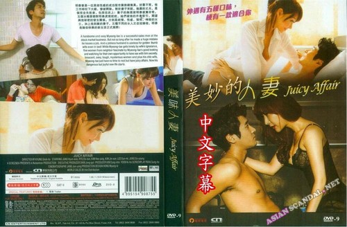 Korean Erotica – Fantastic Wife