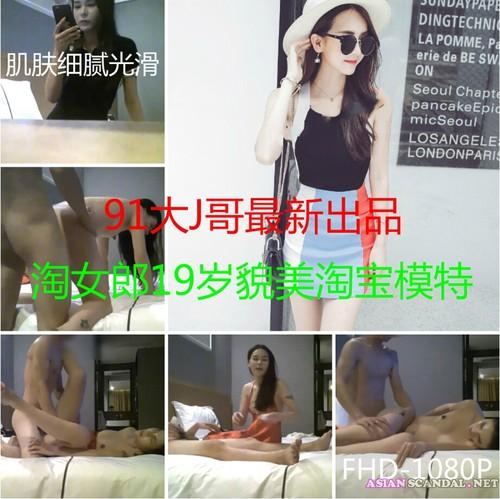 Chinese Model Sex Videos Vol 509