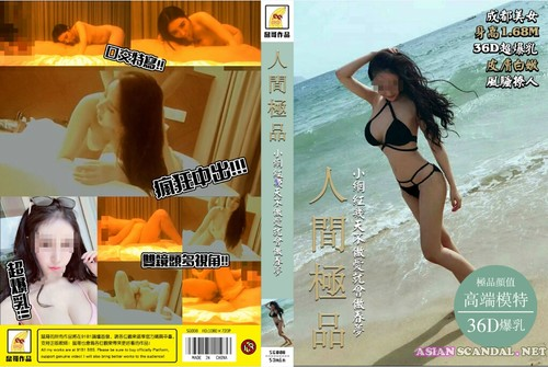 Chinese Model Sex Videos Vol 527
