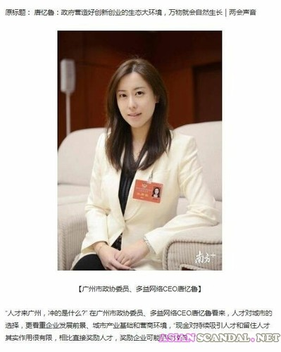 CEO Duoyi Network sex scandal with beautiful girl Tang Yilu